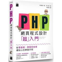 PHP網頁程式設計「超」入門 旗標松浦健一郎、司?? 七成新 G-1479