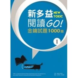 新多益閱讀GO! 金鑰試題1000題 1(16K) 寂天Hong Jin-Kol 七成新 G-2869