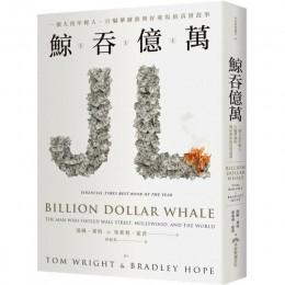 鯨吞億萬:一個大馬年輕人,行騙華爾街與好萊塢的真實故事 早安財經湯姆.萊特(Tom Wright)、布萊利.霍普(Bradl 七成新 G-2940