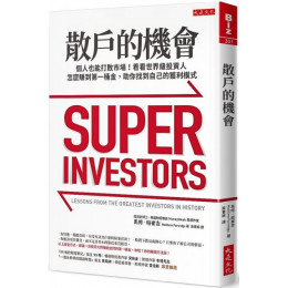 散戶的機會:個人也能打敗市場!看看世界級投資人怎麼賺到第一桶金,助你找到自己的獲利模式。 大是文化馬修.帕崔吉(Matthew PartrPartridge) 七成新 G-2937