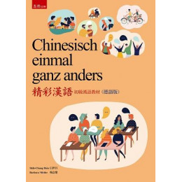 Chinesisch einmal ganz anders 精彩漢語初級漢語教材(德語版) 五南信世昌(主編) 七成新 G-3359