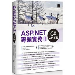 ASP.NET專題實務(I)C#入門實戰 博碩文化周棟祥 博士、MIS2000 Lab.、吳進魯 七成新 G-3537