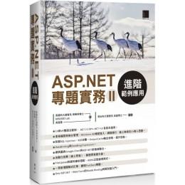 ASP.NET專題實務(II)進階範例應用 博碩文化周棟祥 博士、MIS2000 Lab.、吳進魯 七成新 G-3538