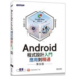 Android程式設計入門、應用到精通(第五版) 碁峰資訊孫宏明 七成新 G-3621