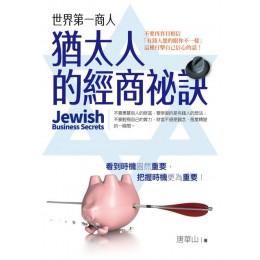 世界第一商人:猶太人的經商秘訣 種籽文化唐華山 七成新 G-3973