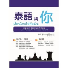 泰語與你Learn Thai with You 書林出版陳怡君 七成新 G-4061