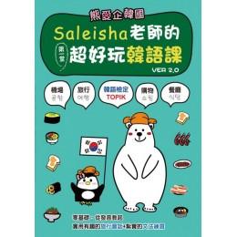 熊愛企韓國:Saleisha老師的第一堂超好玩韓語課(二版) 李聖婷李聖婷 七成新 G-4520