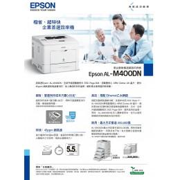 EPSON M400DN 黑白雷射印表機 全新 G-4575