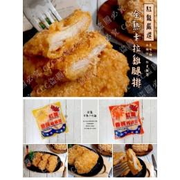 低溫配送_產品名稱:紅龍全熟卡拉雞腿排(原/辣) 全新 G-4608