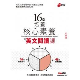 16堂培養核心素養的英文閱讀課(初級篇) 希伯崙LiveABC編輯群 七成新 G-5014