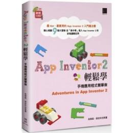 App Inventor 2輕鬆學:手機應用程式簡單做 博碩文化吳燦銘、榮欽科技(策畫) 七成新 G-5114