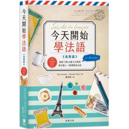 今天開始學法語(進階篇)附中法發音MP3(二版) 笛藤出版Yuji Sawabe、Hitoshi Oiso 七成新 G-5197