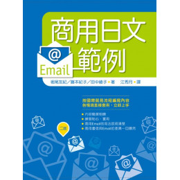 商用日文Email範例(二版)(25K) 寂天文化堀尾友紀、藤本紀子、田中綾子 七成新 G-5195