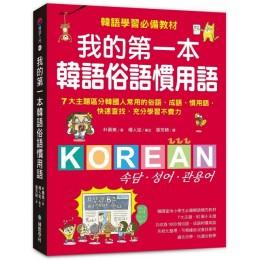 我的第一本韓語俗語慣用語:韓語學習必備教材!7大主題區分韓國人常用的俗語、成語、慣用語,快速查找、充分學習不費力! 國際學村朴壽美 七成新 G-5289