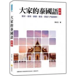 大家的泰國語初階(隨書附贈作者親錄標準泰語發音+朗讀MP3) 瑞蘭國際李汝玉 七成新 G-5662