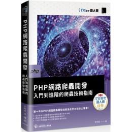 PHP網路爬蟲開發:入門到進階的爬蟲技術指南(iT邦幫忙鐵人賽系列書) 博碩文化李昀陞 七成新 G-5690