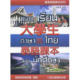 大學生的泰語課本 就諦學堂洪銘謙 七成新 G-5815