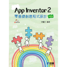 App Inventor 2 零基礎創意程式設計(第二版)(附範例光碟) 全華圖書 洪耀正 七成新 G-5921