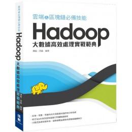 雲端&區塊鏈必備技能(Hadoop)大數據高效處理實戰範典 佳魁資訊譚磊、范磊 七成新 G-5910