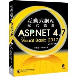 互動式網站程式設計:ASP.NET 4.7使用Visual Basic 2017(2021版) 上奇資訊李春雄、洪瑞展 七成新 G-6154