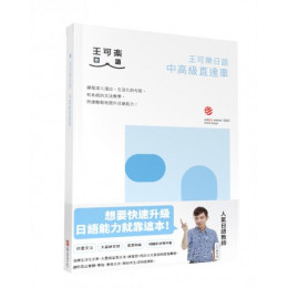 王可樂日語中高級直達車—大家一起學習日文吧!詳盡文法、大量練習題、豐富附錄、視聽影音隨時看 布克文化王可樂日語 七成新 G-6304