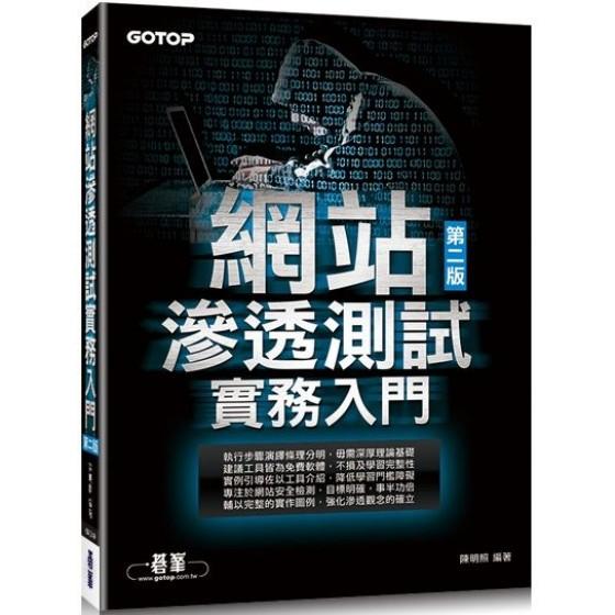 Google Hacking精實技法:進階搜尋x駭客工具x滲透測試 碁峰資訊陳明照 七成新 G-2919