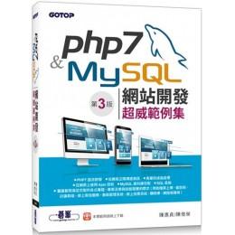 PHP 7&MySQL網站開發:超威範例集(第三版) 碁峰資訊陳惠貞/陳俊榮 六成新 G-3413