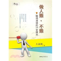 做人難‧不難:職場溝通的10堂講座 三民書局王淑俐 七成新 G-2643
