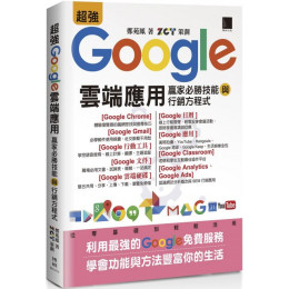 超強Google雲端應用:贏家必勝技能與行銷方程式 博碩文化鄭苑鳳/ZCT(策劃) 七成新 G-3555