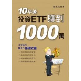 10年後,投資ETF賺到1000萬 羿勝國際張凱文 七成新 G-2944