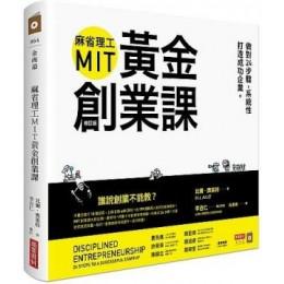 麻省理工MIT黃金創業課:做對24步驟,系統性打造成功企業(修訂版) 商業周刊比爾.奧萊特(Bill Aulet) 七成新 G-2981
