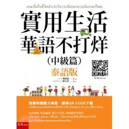 實用生活華語不打烊:中級篇(泰語版) 五南圖書出版楊琇惠 七成新 G-2332