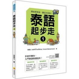泰語起步走1(隨書附作者親錄標準泰語發音+朗讀MP3、音檔QR Code) 瑞蘭國際徐建汕(Somsak Rattanachueskul) 七成新 G-3362