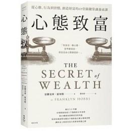 心態致富:從心態、行為到習慣,創造財富的69堂關鍵常識養成課 臉譜文化富蘭克林‧霍布斯 七成新 G-3379
