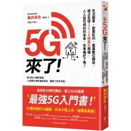5G來了!生活變革、創業紅利、產業數位轉型,搶占全球2510億美元商機,人人皆可得利的未來,你準備好了嗎? 新樂園龜井卓也 七成新 G-3213