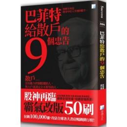 巴菲特給散戶的9個忠告(4版) 海鴿文化郭硯靈、潘方勇 七成新 G-3263