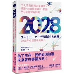 2028:三大法則預測未來媒體、娛樂、社會價值變化,發掘明日的機會與挑戰 寶鼎岡田斗司夫 七成新 G-3484