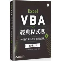 Excel VBA經典程式碼:一行抵萬行「偷懶程式碼」應用大全 (下) 博碩文化Excel Home(編著) 七成新 G-3486