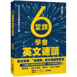 6堂課學會英文速讀 聯經周昱翔 七成新 G-3529