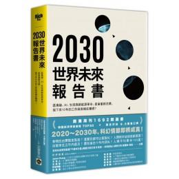 2030年世界未來報告書:區塊鏈、AI、生技革命、新能源的巨大改變,產業、貨幣的重新洗牌,接下來10年的工作與商機在哪裡? 高寶朴英淑(Youngsook Park)、傑羅姆.格倫(Jer 七成新 G-3626
