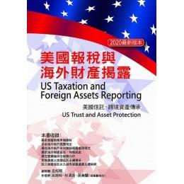 美國報稅與海外財產揭露(2020最新版本) 哈佛人林清吉、呂旭明、孫美蘭 七成新 G-3632