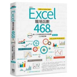 Excel職場函數468招(第二版)超完整!新人工作就要用到的計算函數+公式範例集 電腦人羅剛君 七成新 G-3832