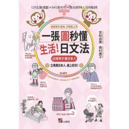 一張圖秒懂,生活日文法:這樣用才像日本人(25K+MP3) 大原文化吉松由美、西村惠子 七成新 G-3985