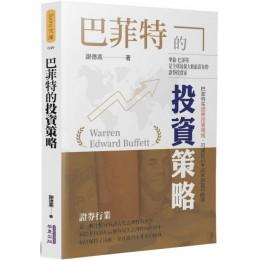 巴菲特的投資策略 華夏出版有限公司謝德高 六成新 G-4126