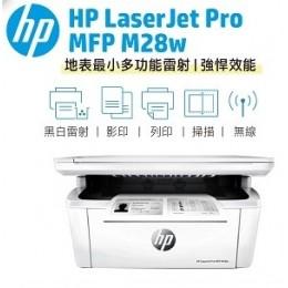 惠普HP LaserJet Pro MFP M28w 雷射事務機 全新 G-4232