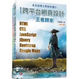 最完整跨平台網頁設計:HTML+CSS+JavaScript+jQuery+Bootstrap+Google Maps(全彩) 深智數位洪錦魁 六成新 G-4259
