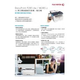 Fuji Xerox DocuPrint P285dw 黑白 雷射印表機 全新 G-4591