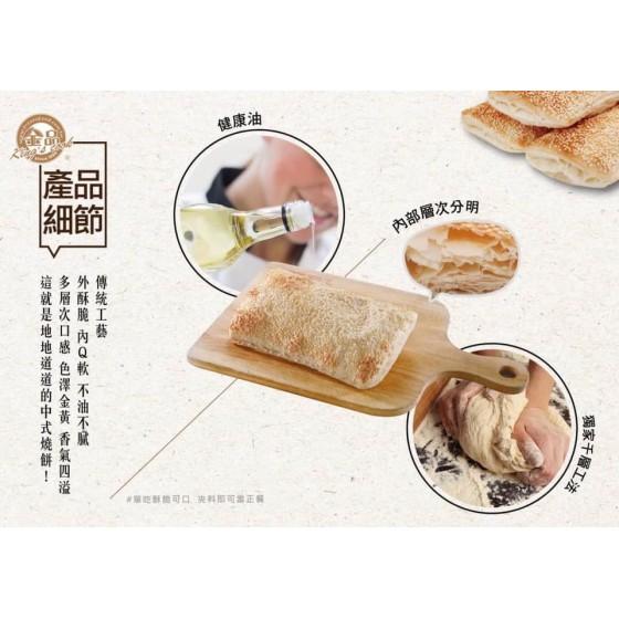 低溫配送_今品中式燒餅 全新 G-4624