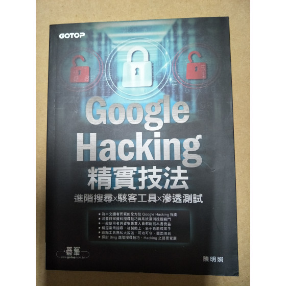 Google Hacking精實技法:進階搜尋x駭客工具x滲透測試 碁峰資訊陳明照 七成新 G-4631