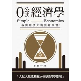 0公式經濟學:極簡經濟知識無痛學習! 崧燁文化李毅 七成新 G-4660